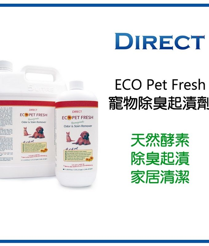 DIRECT 寵物除臭起漬劑《清新花香》 5L