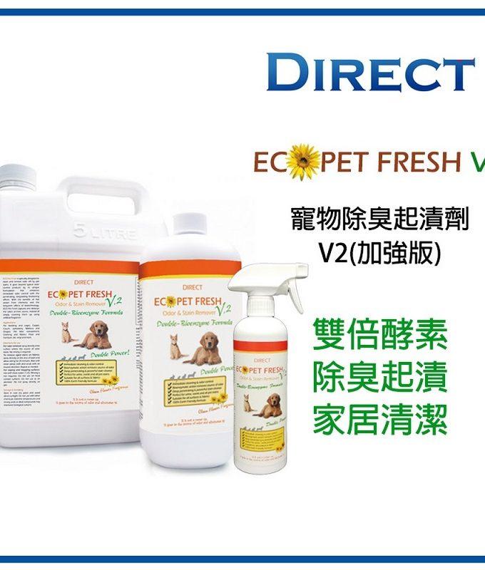 DIRECT 寵物除臭起漬劑 V2 5L