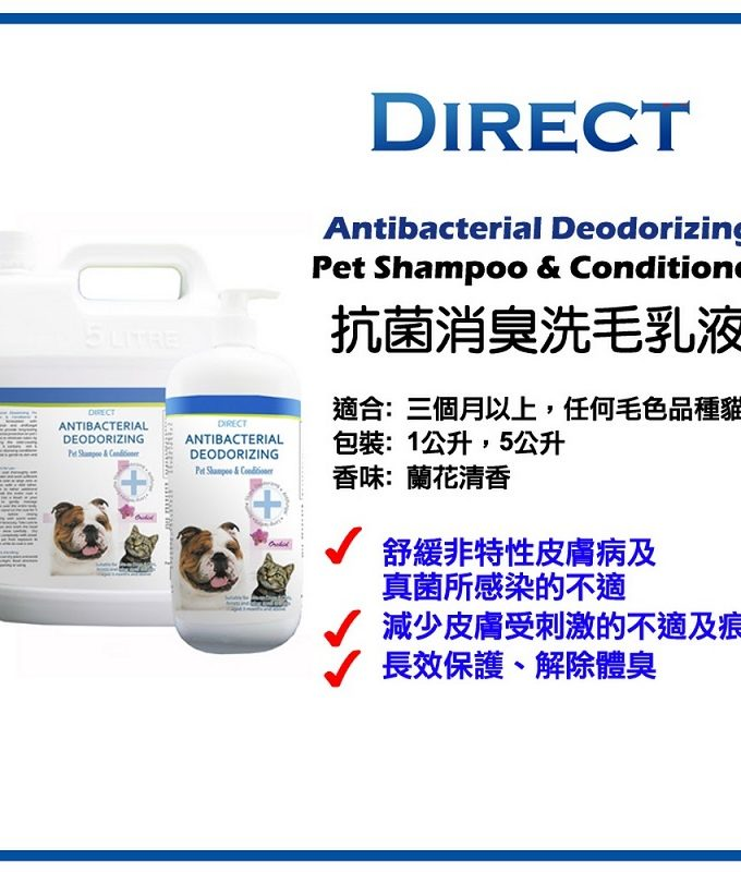 DIRECT 抗菌消臭寵物洗毛及護毛乳 5L
