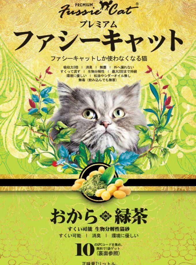 Fussie Cat高竇貓環保豆腐砂-綠茶味7L