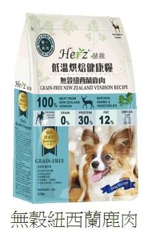Herz 赫緻 – 無穀物紐西蘭鹿肉風乾糧 2LB