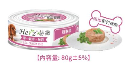 Herz 赫緻 純雞胸肉+葡萄糖胺 狗罐頭 80G
