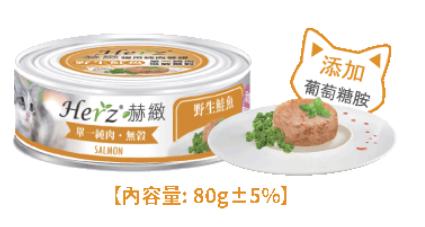 Herz 赫緻 野身鮭魚純肉(Salmon) 貓罐頭 80G
