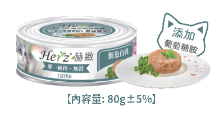 Herz 赫緻 魴魚白肉純肉(Catfish) 貓罐頭 80G