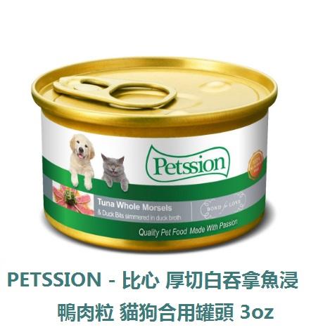 PETSSION - 比心 厚切白吞拿魚浸鴨肉粒 貓狗合用罐頭 3oz
