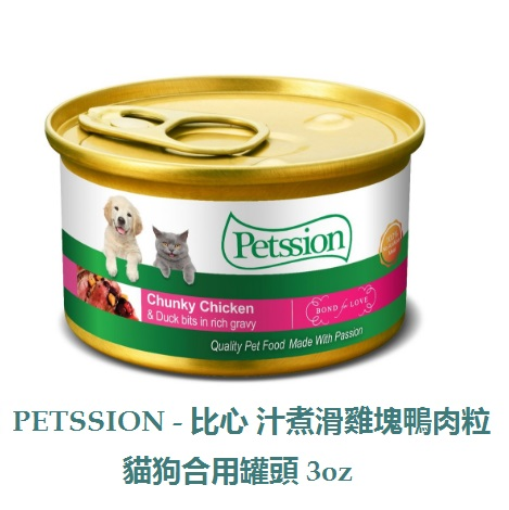 PETSSION - 比心 汁煮滑雞塊鴨肉粒 貓狗合用罐頭 3oz