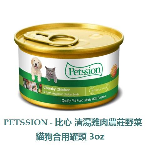 PETSSION - 比心 清湯雞肉農莊野菜 貓狗合用罐頭 3oz