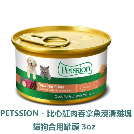 PETSSION - 比心 紅肉吞拿魚浸滑雞塊 貓狗合用罐頭 3oz