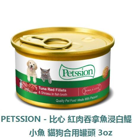 PETSSION - 比心 紅肉吞拿魚浸白鯷小魚 貓狗合用罐頭 3oz